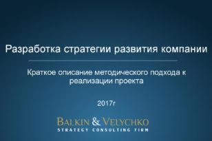 Методический подход к разработке стратегии развития компании